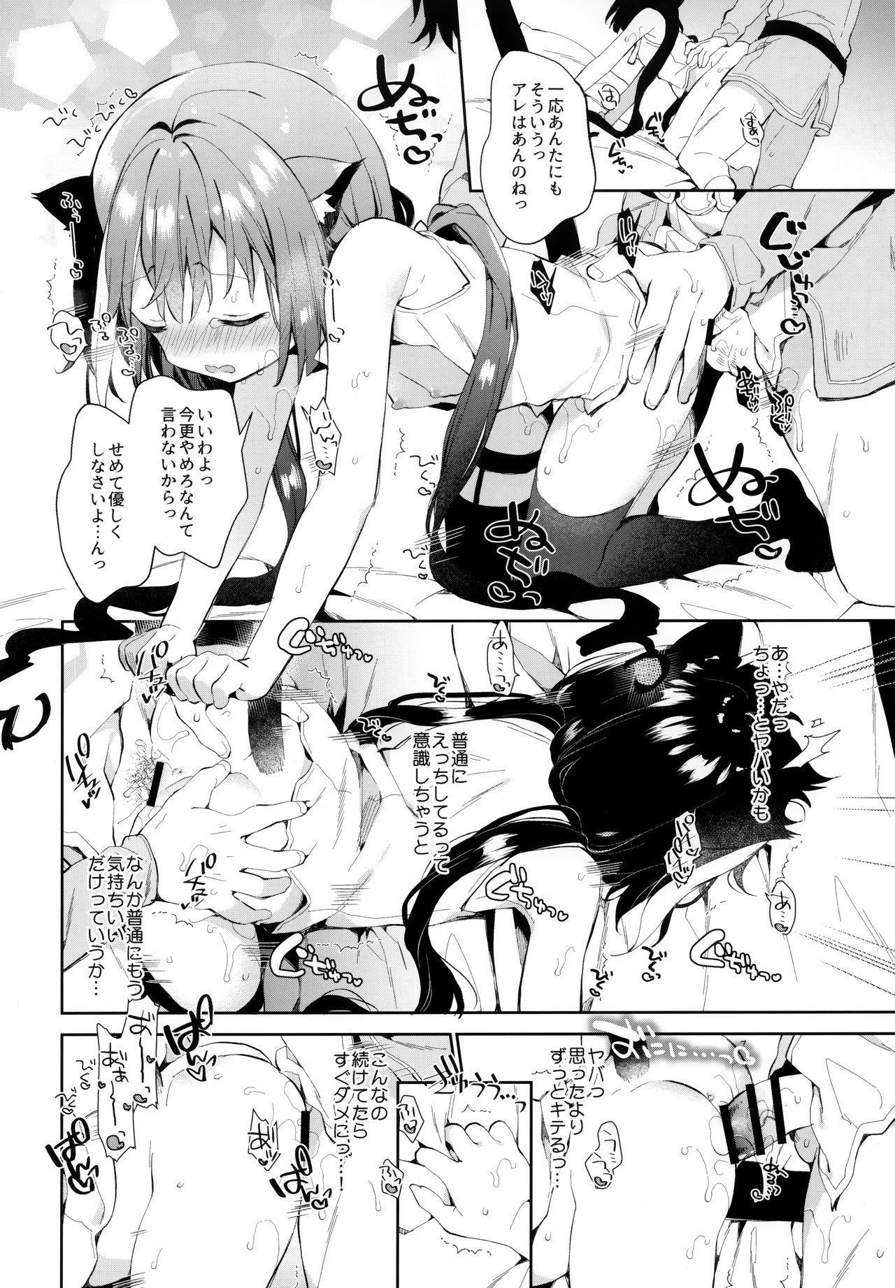 Kyaru-chan to Densetsu no Maken! 16