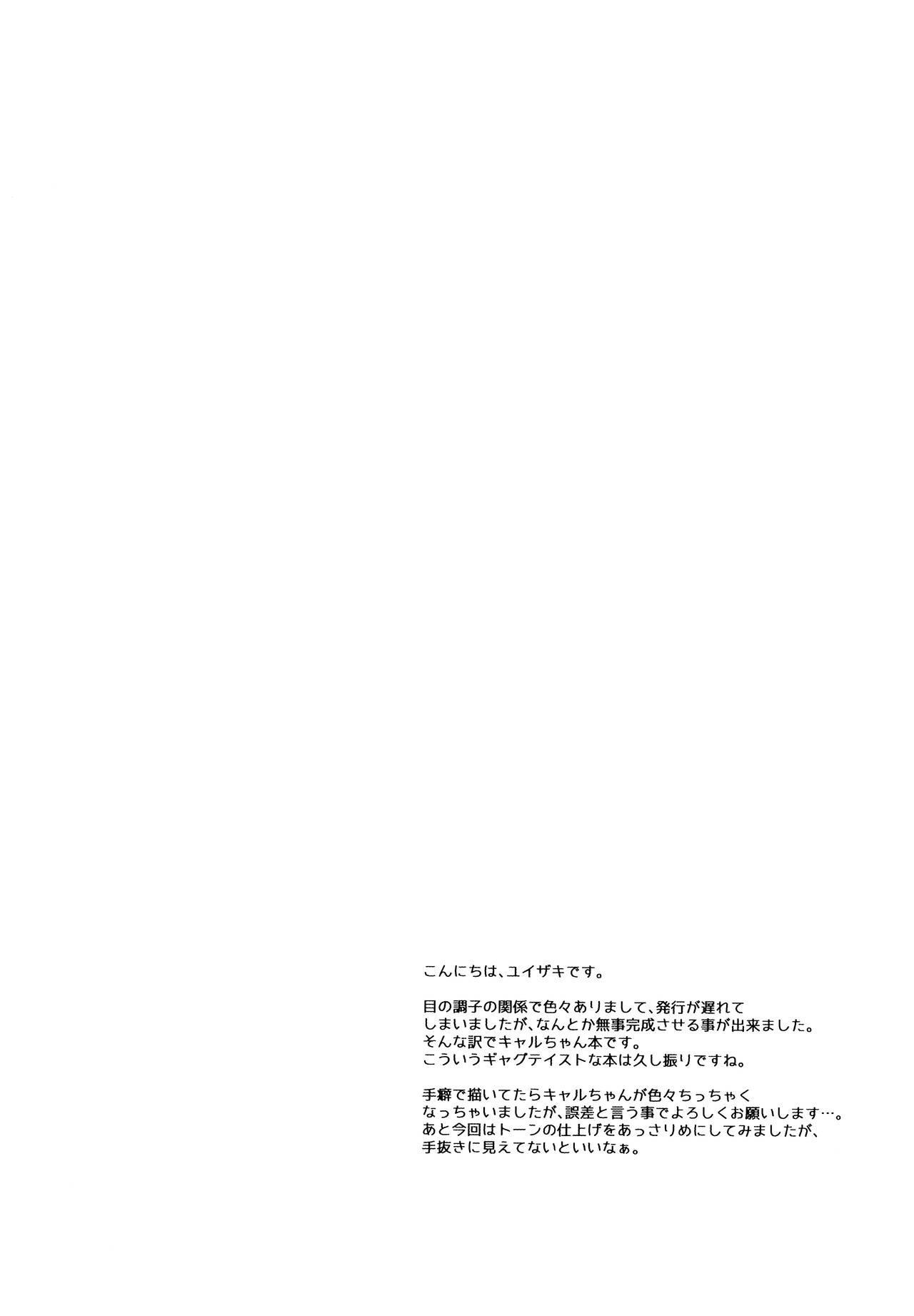Kyaru-chan to Densetsu no Maken! 23