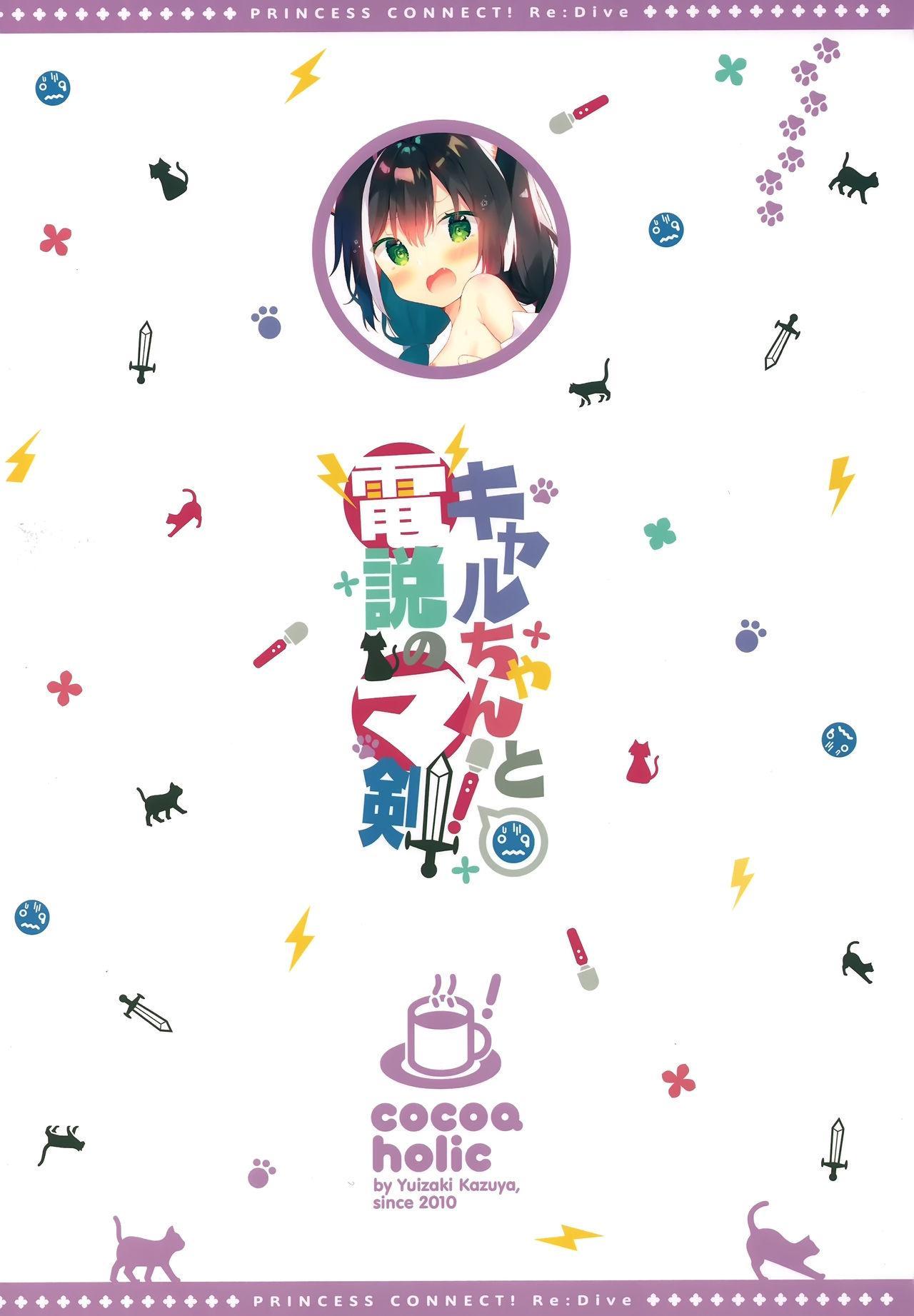 Kyaru-chan to Densetsu no Maken! 25