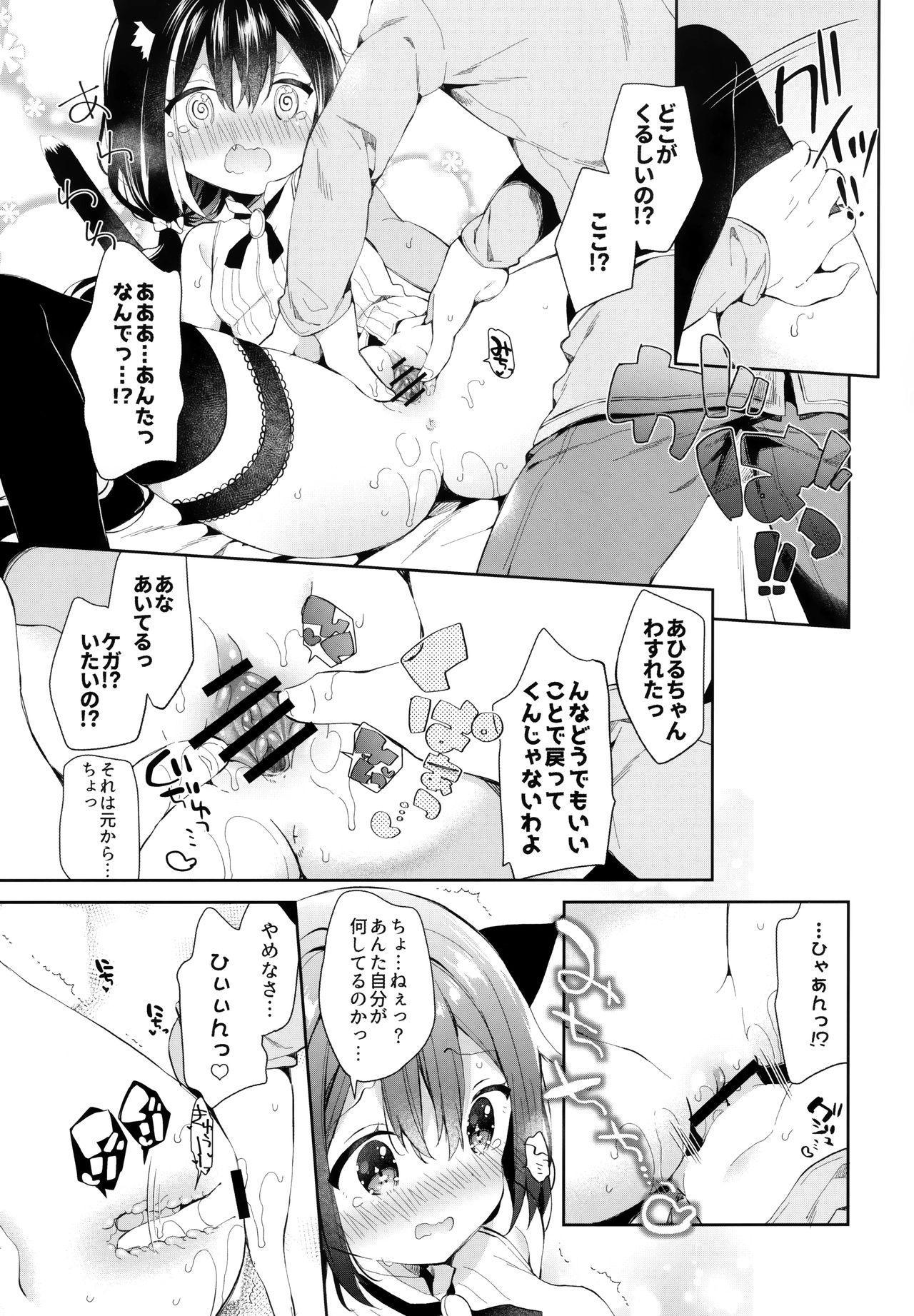 Kyaru-chan to Densetsu no Maken! 7
