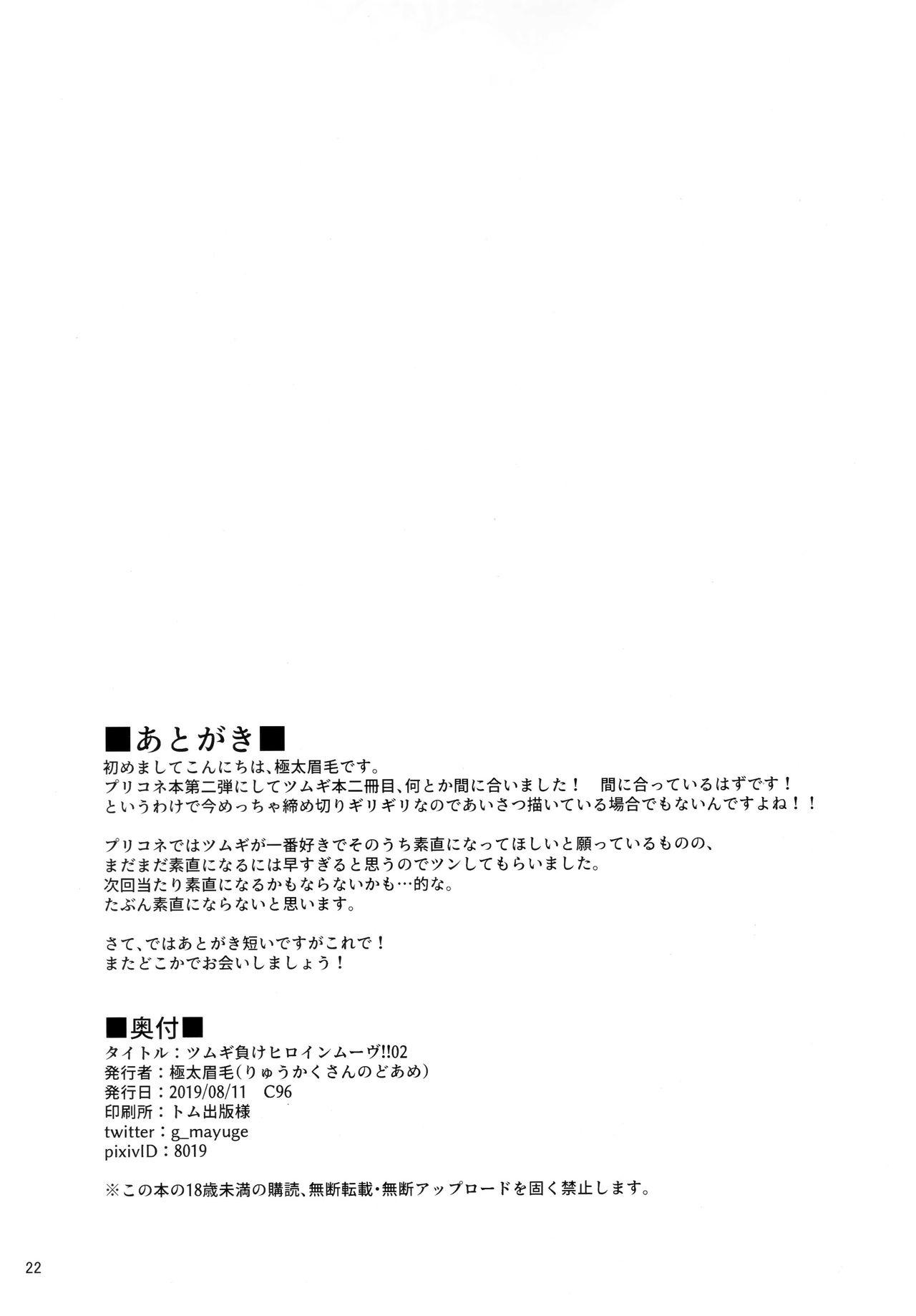 Tsumugi Make Heroine Move!! 02 20