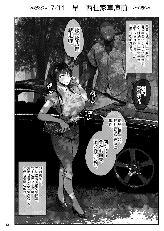 Shiho-san to Kokujin Kenshuusei 10