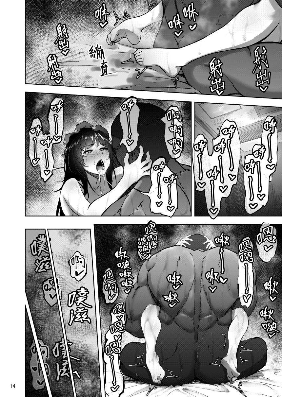 Shiho-san to Kokujin Kenshuusei 12