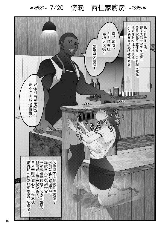 Shiho-san to Kokujin Kenshuusei 14