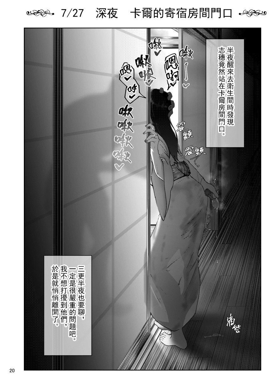 Shiho-san to Kokujin Kenshuusei 18