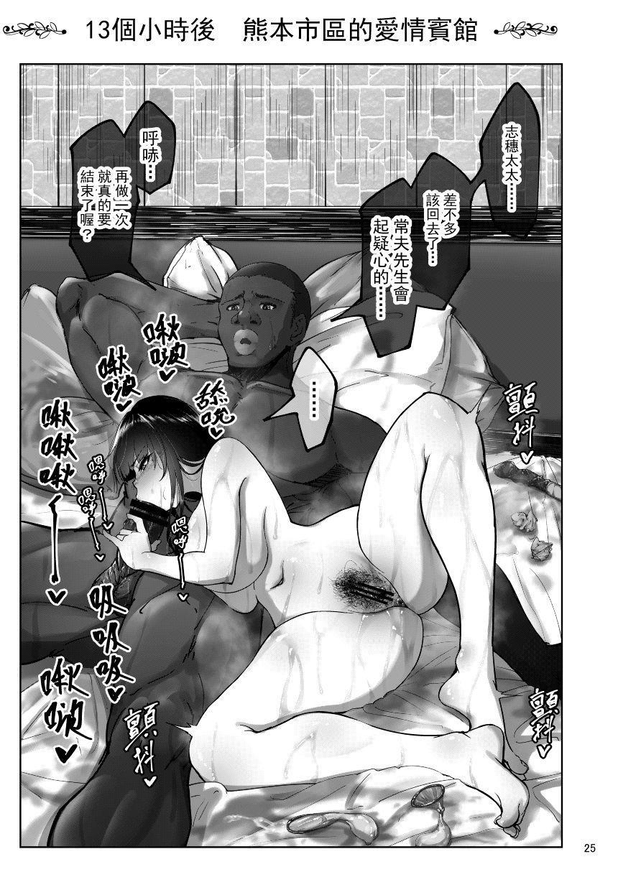 Shiho-san to Kokujin Kenshuusei 23
