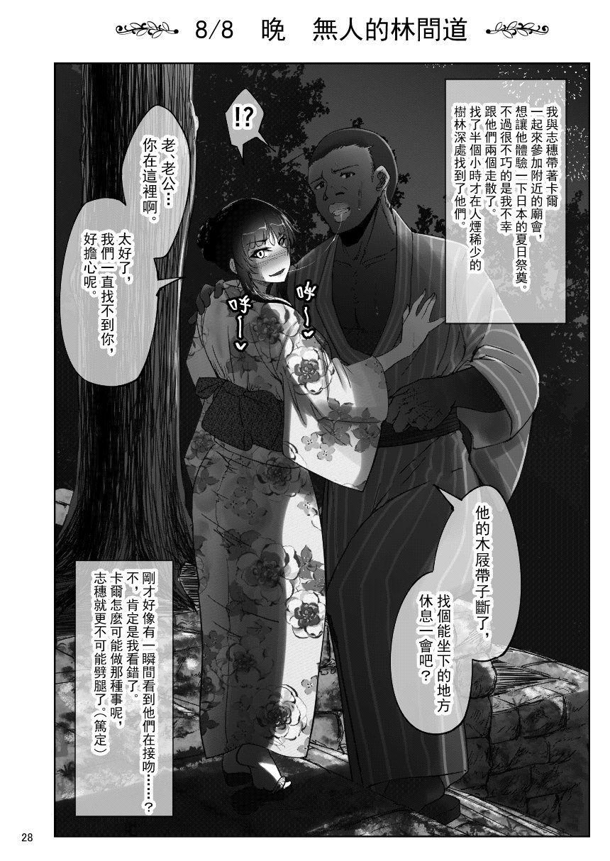Shiho-san to Kokujin Kenshuusei 26