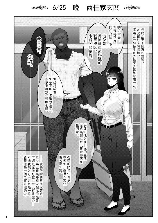 Shiho-san to Kokujin Kenshuusei 2