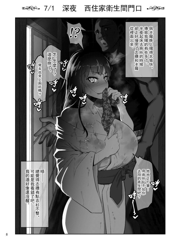 Shiho-san to Kokujin Kenshuusei 6
