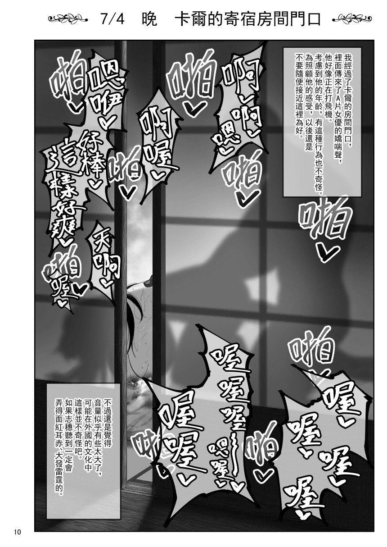 Shiho-san to Kokujin Kenshuusei 8