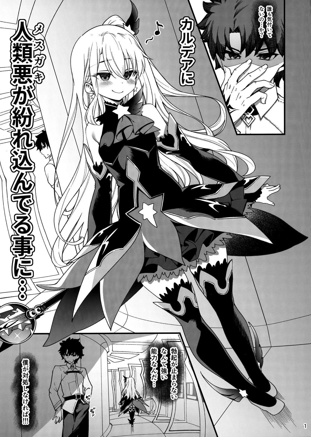 Mesugaki Testament Form-chan o Wakarasetai 1
