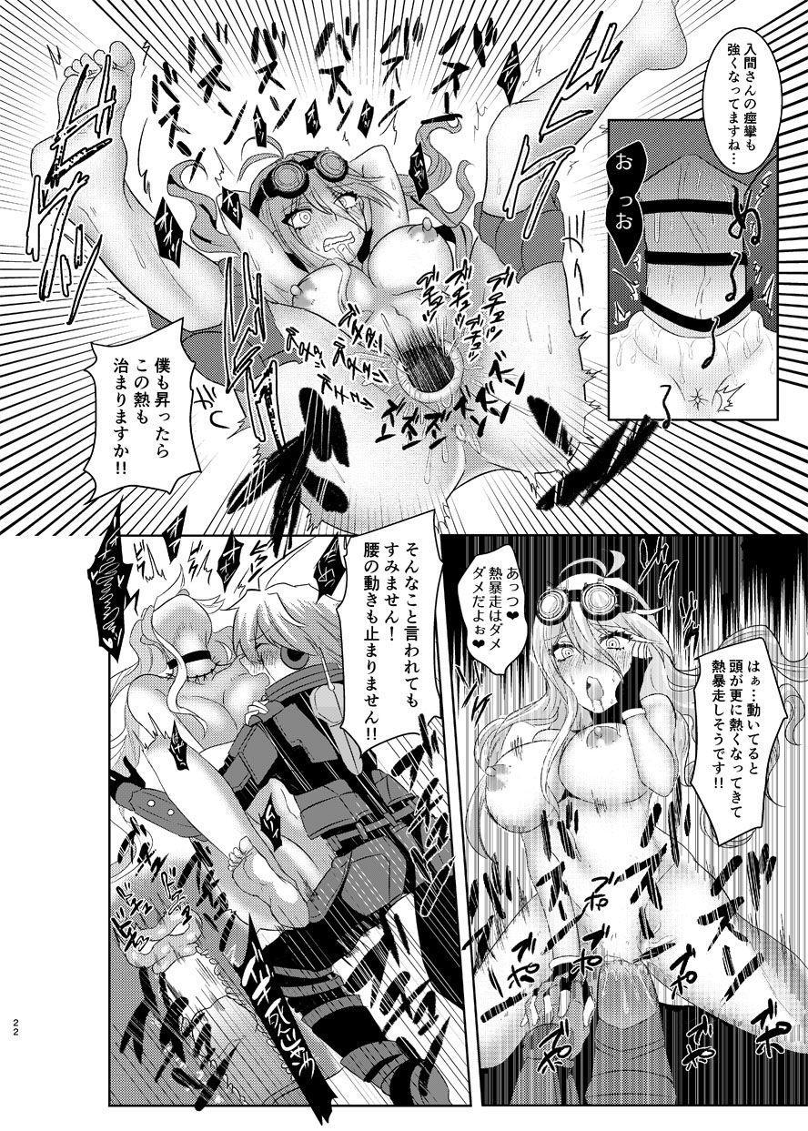 Kiboiru Hon 20