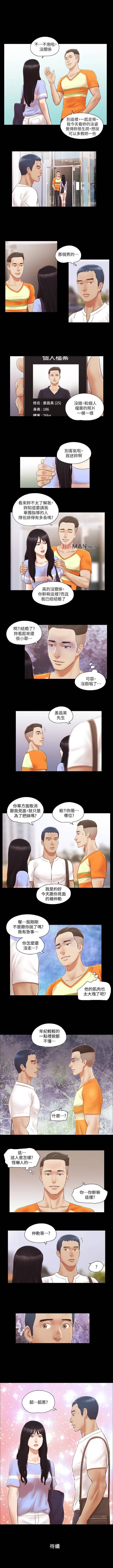 【周五连载】协议换爱(作者:遠德) 第1~57话 62