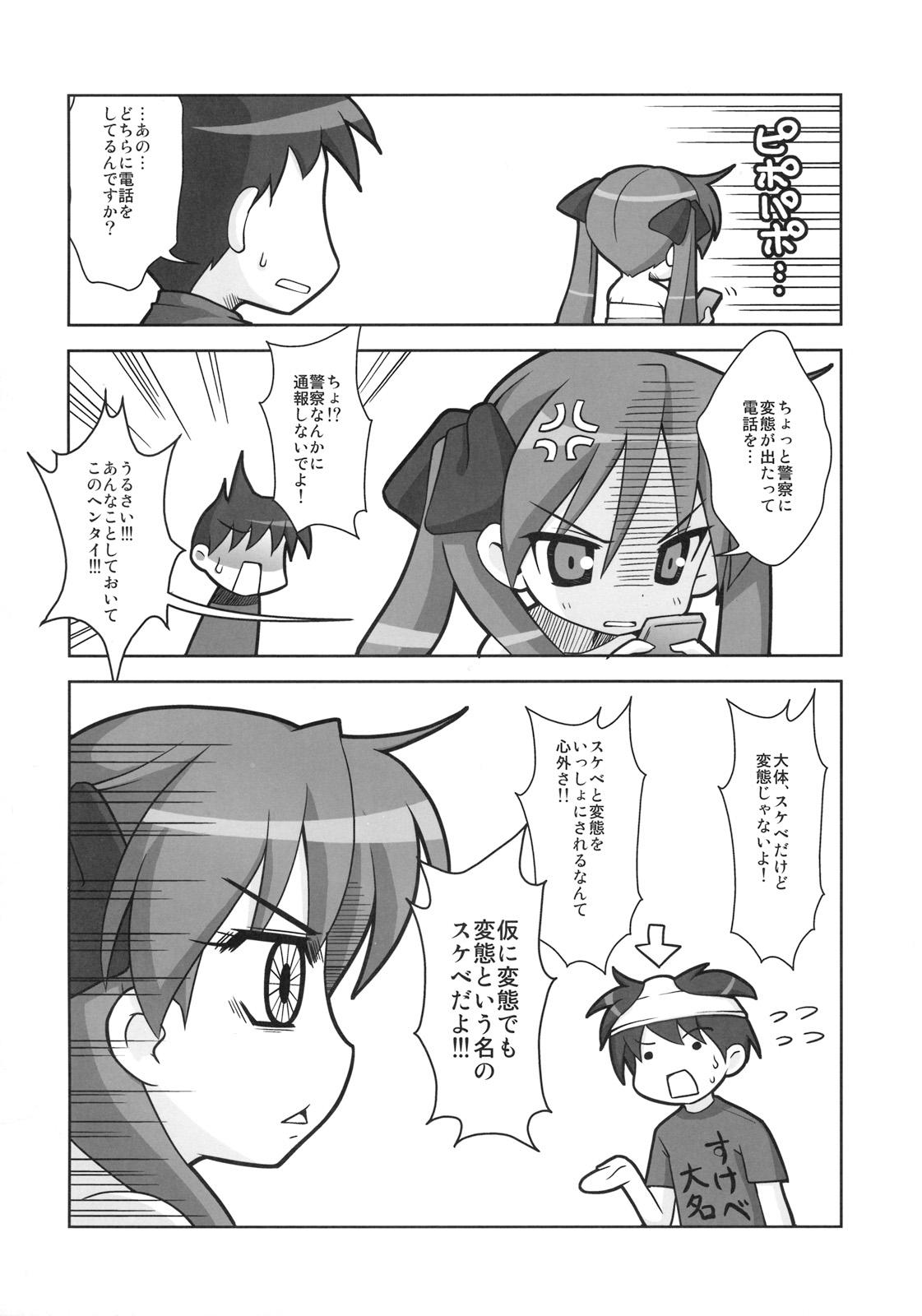 KAGA☆MINE 4 14