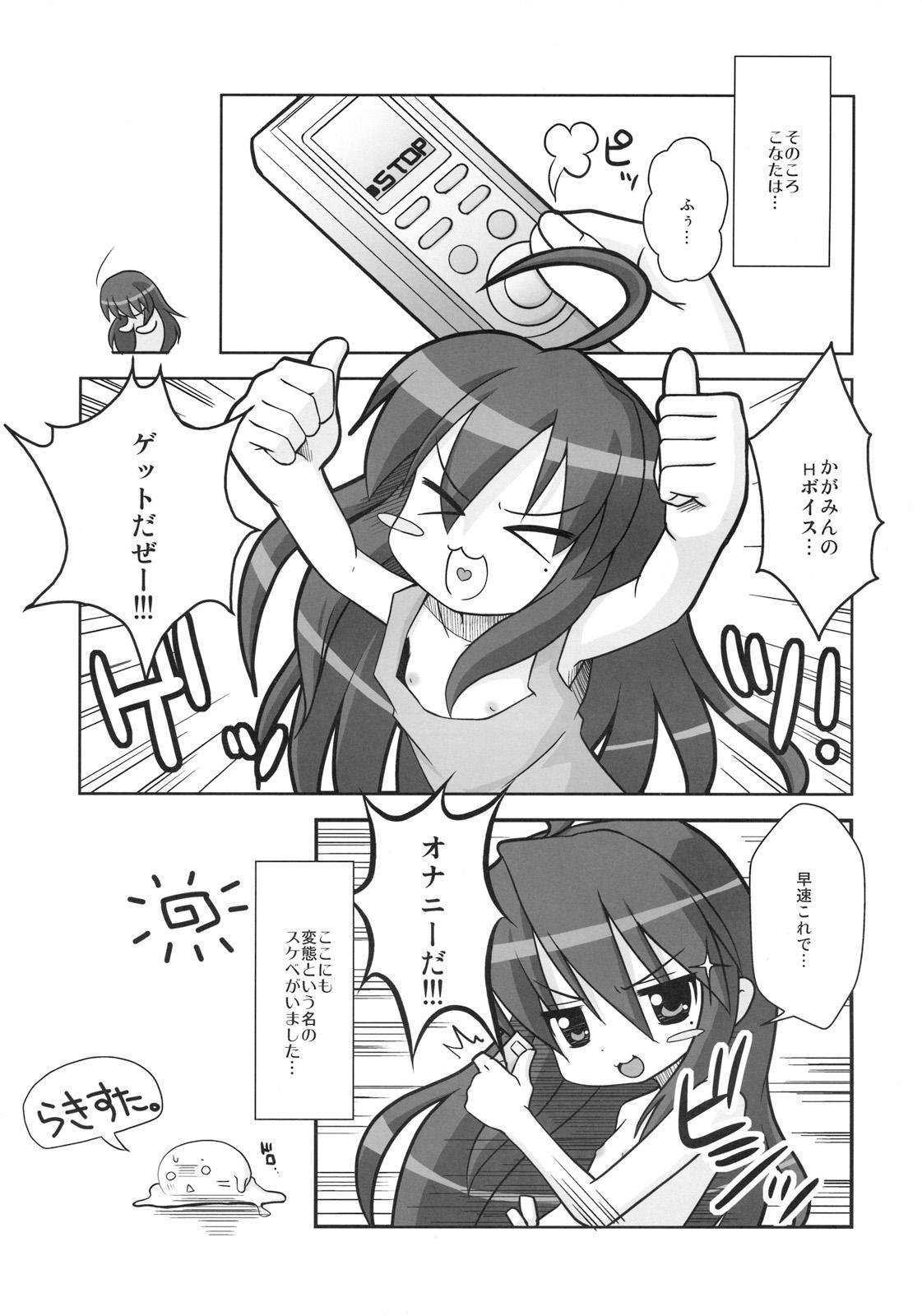 KAGA☆MINE 4 15