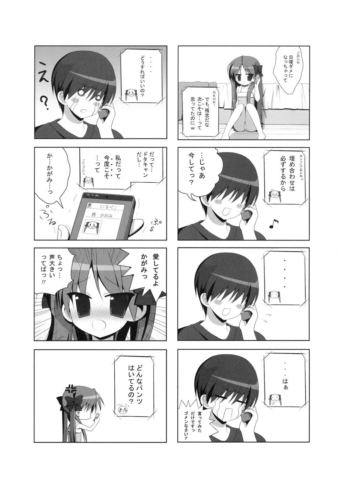 KAGA☆MINE 4 21