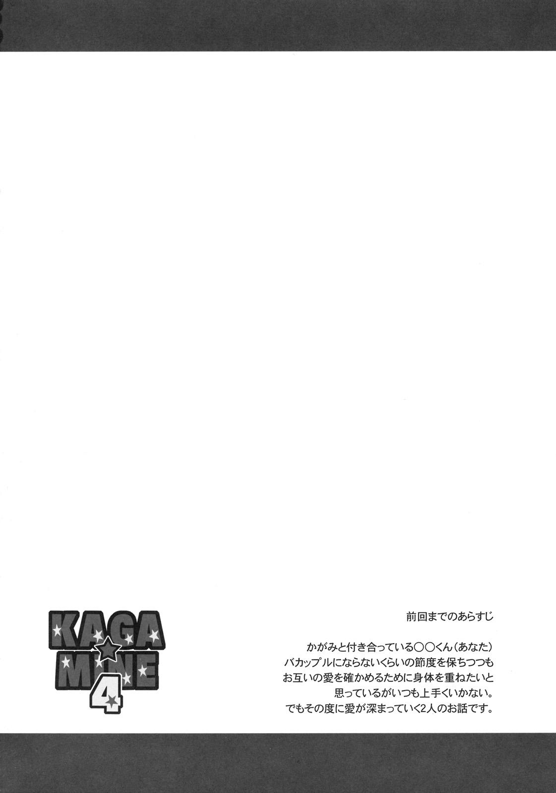 KAGA☆MINE 4 2