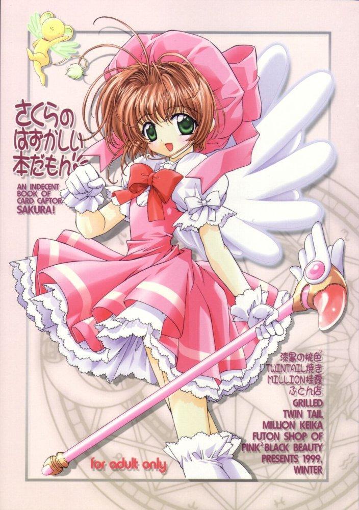 Sakura no Hazukashii Hon da mon! 0
