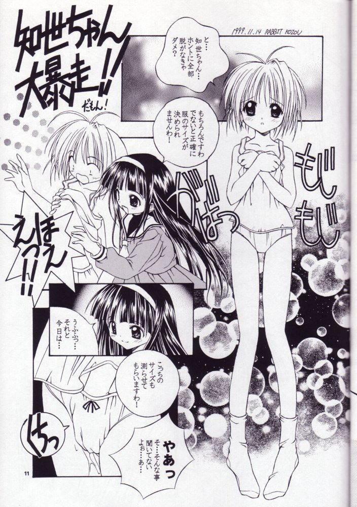 Sakura no Hazukashii Hon da mon! 9