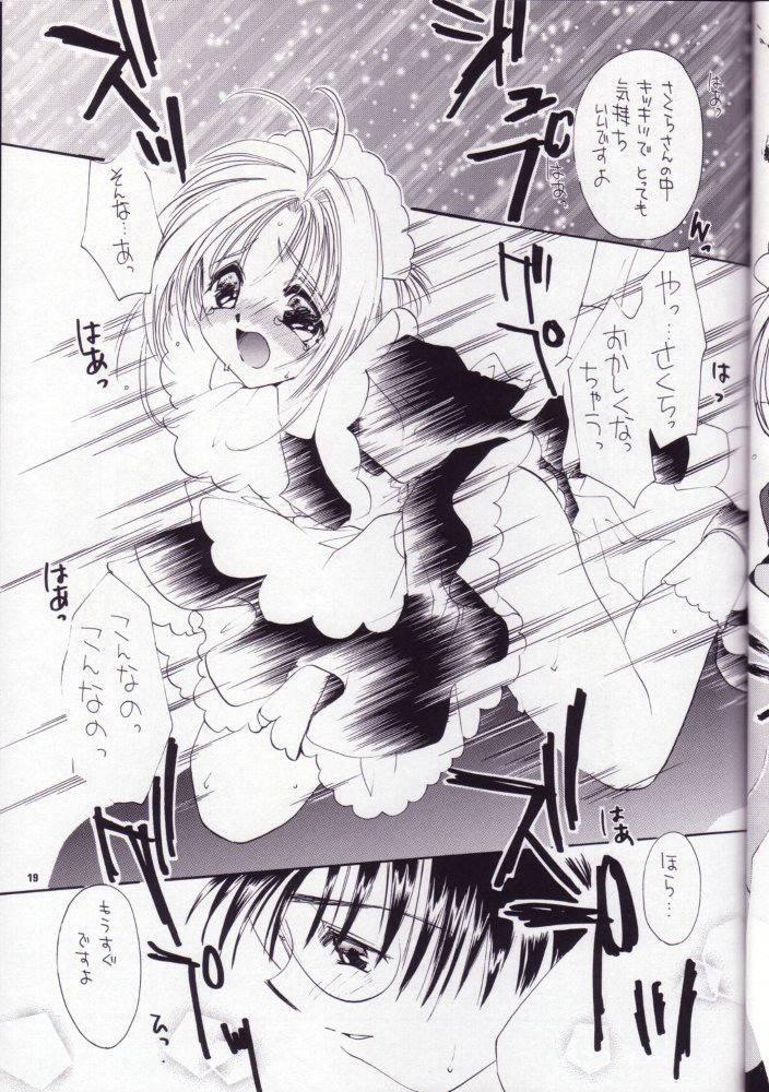Sakura no Hazukashii Hon da mon! 17