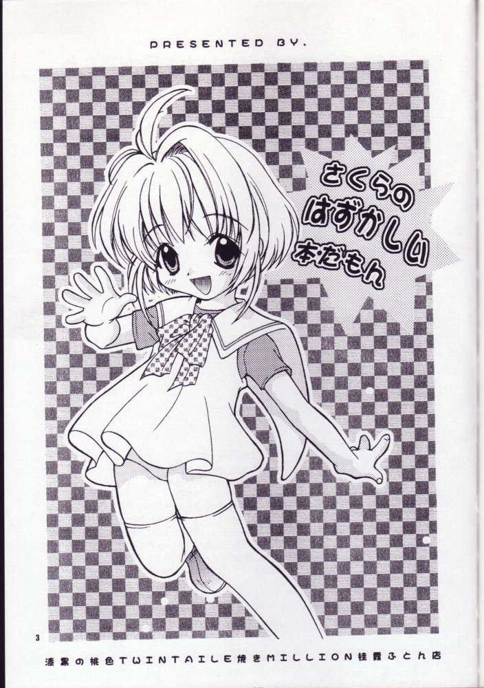 Sakura no Hazukashii Hon da mon! 1