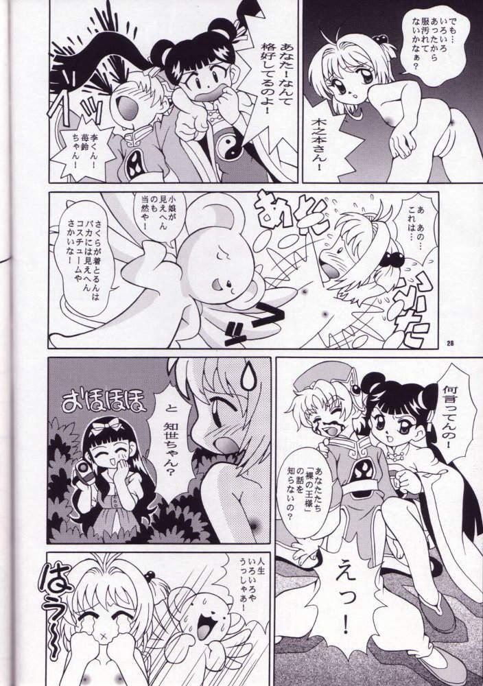 Sakura no Hazukashii Hon da mon! 26