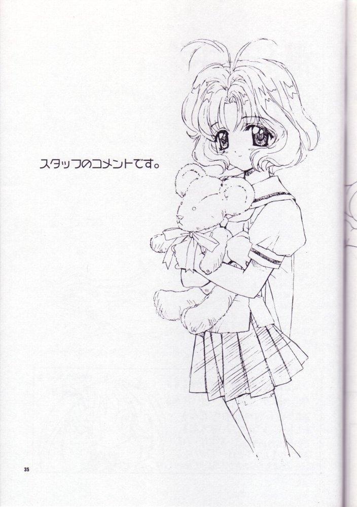 Sakura no Hazukashii Hon da mon! 33