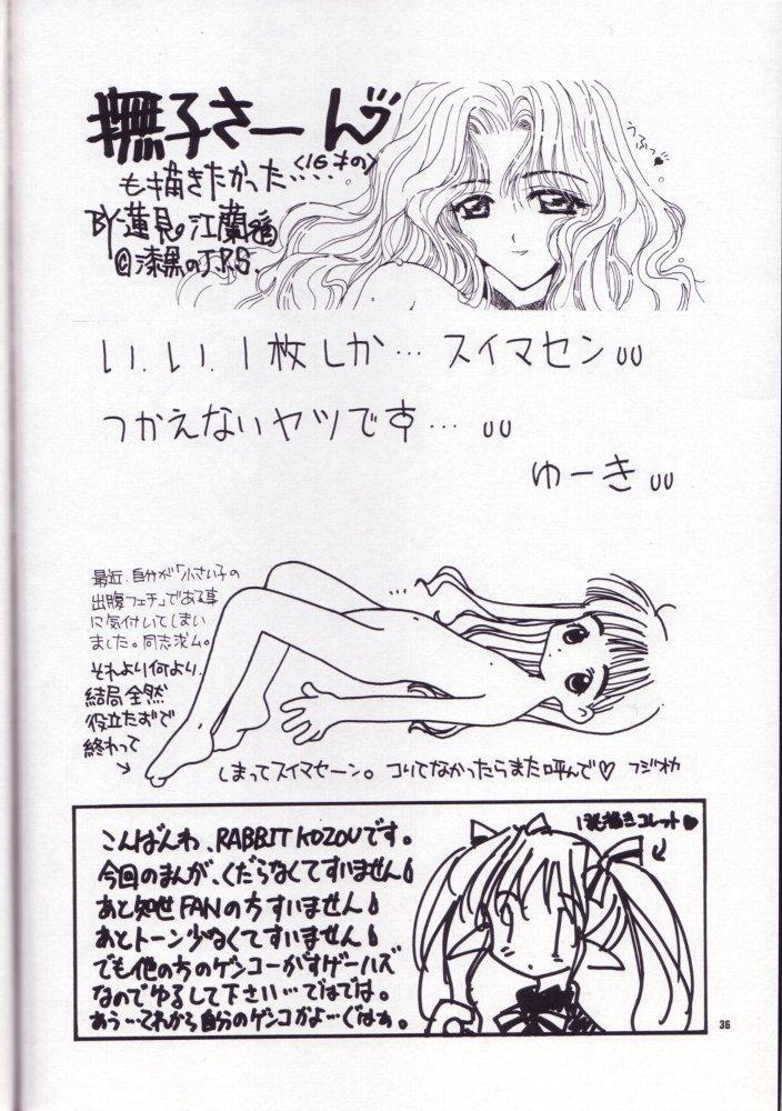 Sakura no Hazukashii Hon da mon! 34