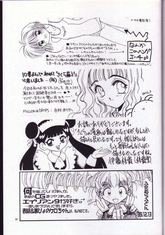 Sakura no Hazukashii Hon da mon! 35