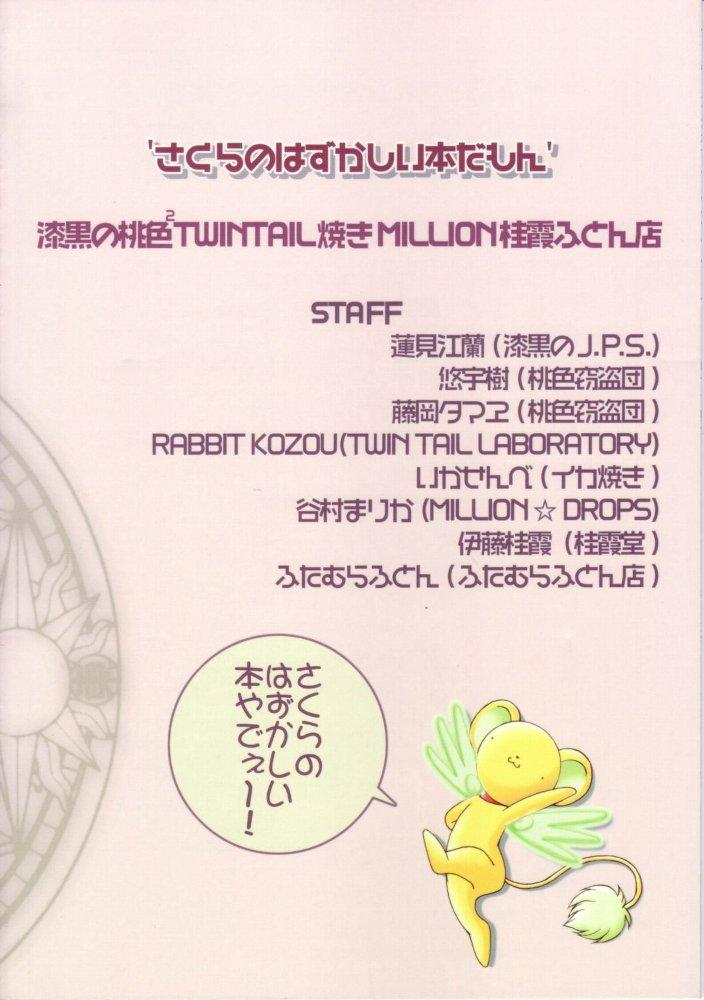 Sakura no Hazukashii Hon da mon! 37