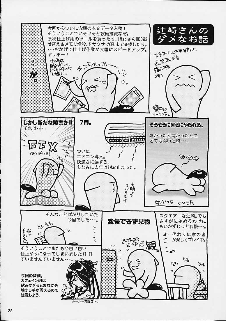 Tobukusuri 25