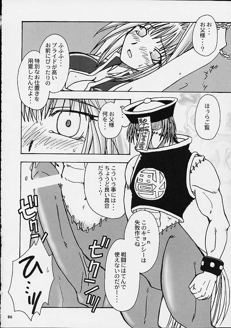 Tobukusuri 3