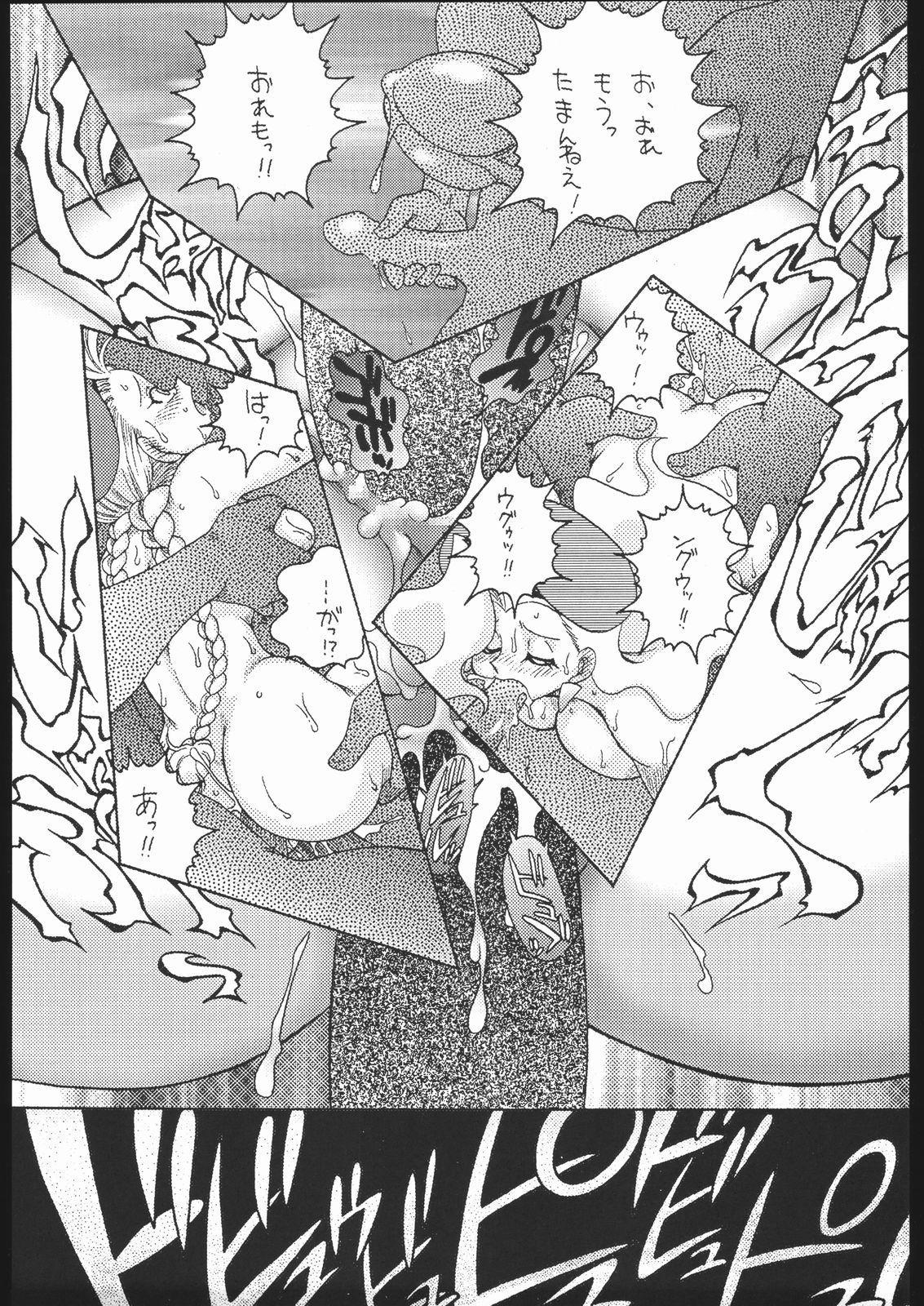 Nousatsu Sentai Blonde Antennas 13