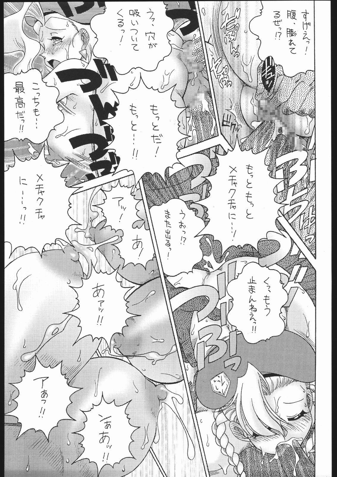 Nousatsu Sentai Blonde Antennas 17