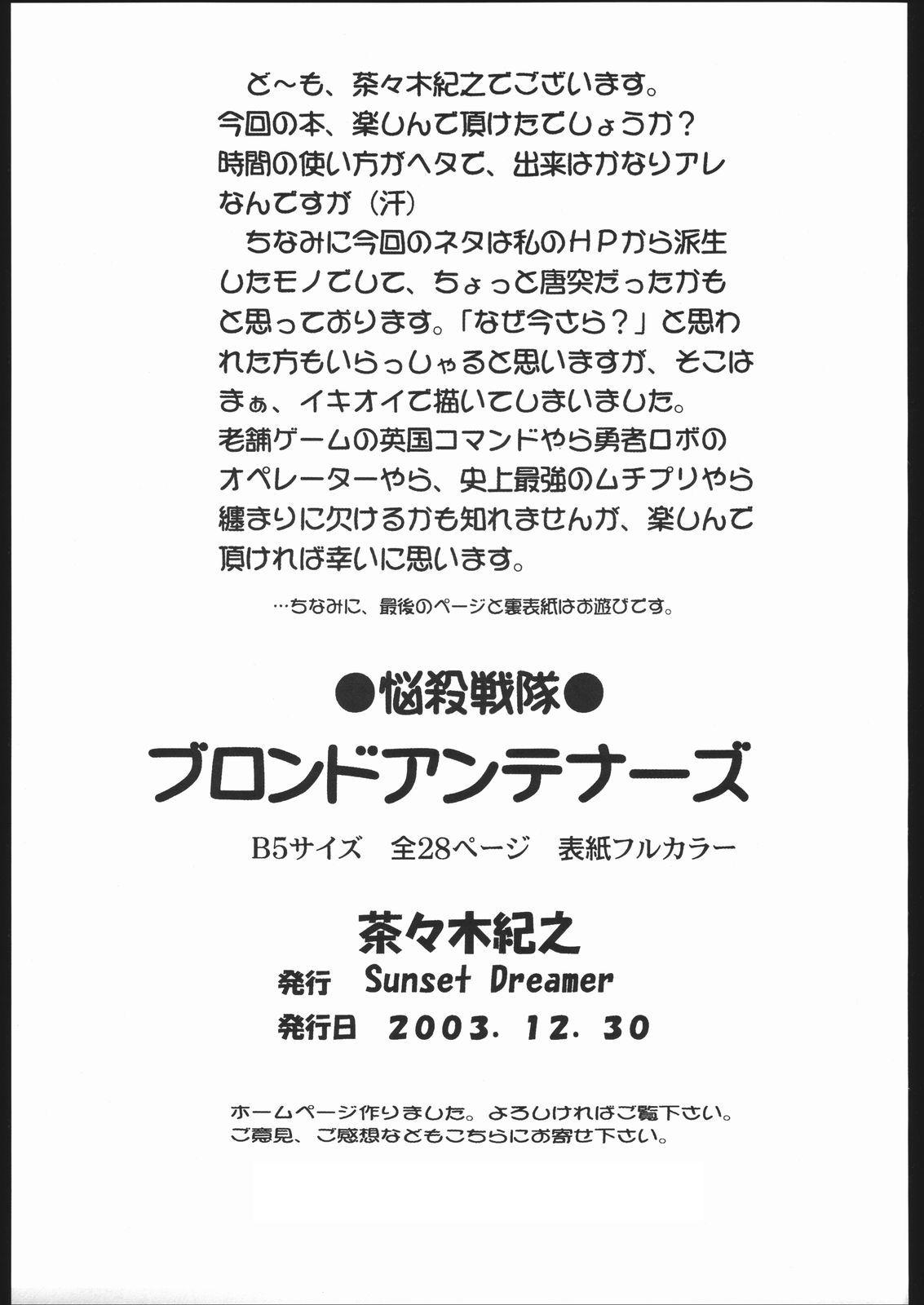 Nousatsu Sentai Blonde Antennas 23