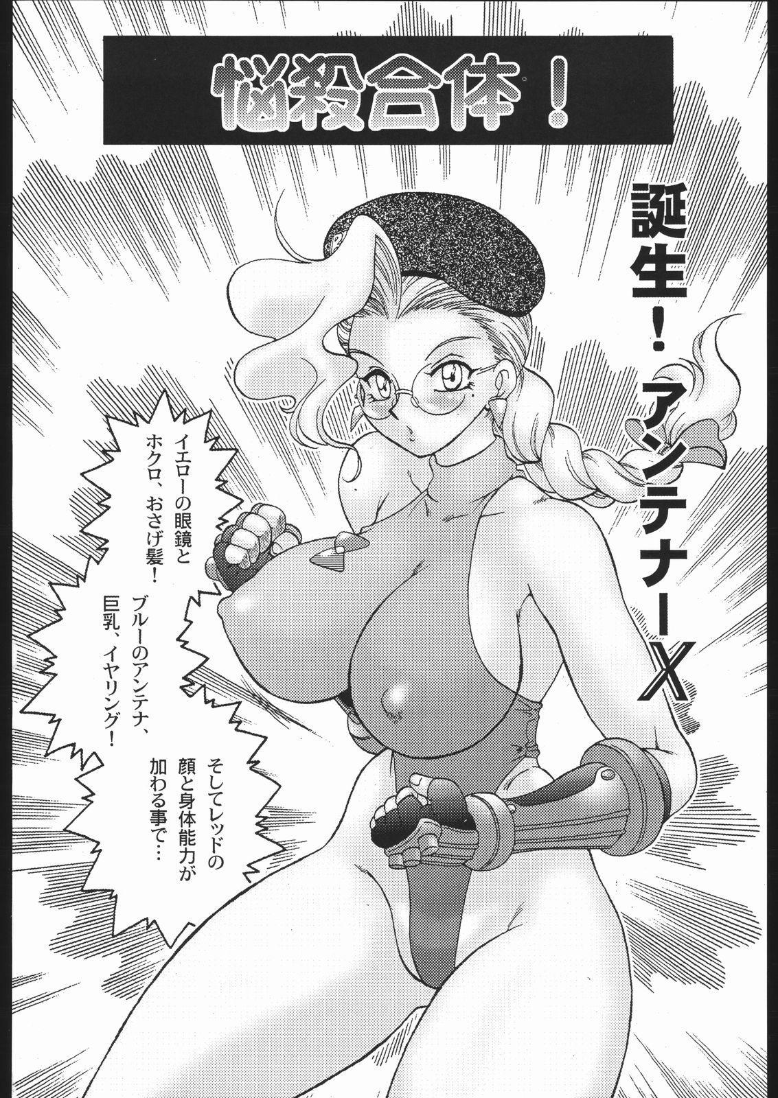 Nousatsu Sentai Blonde Antennas 24