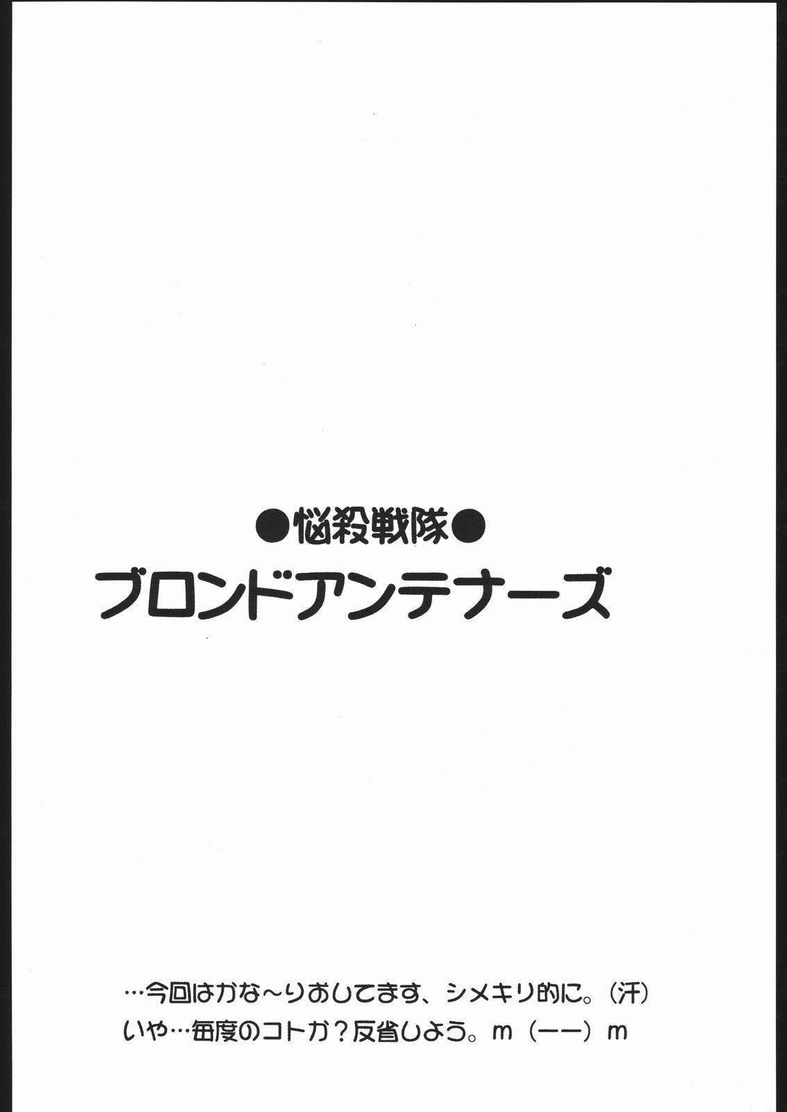 Nousatsu Sentai Blonde Antennas 2