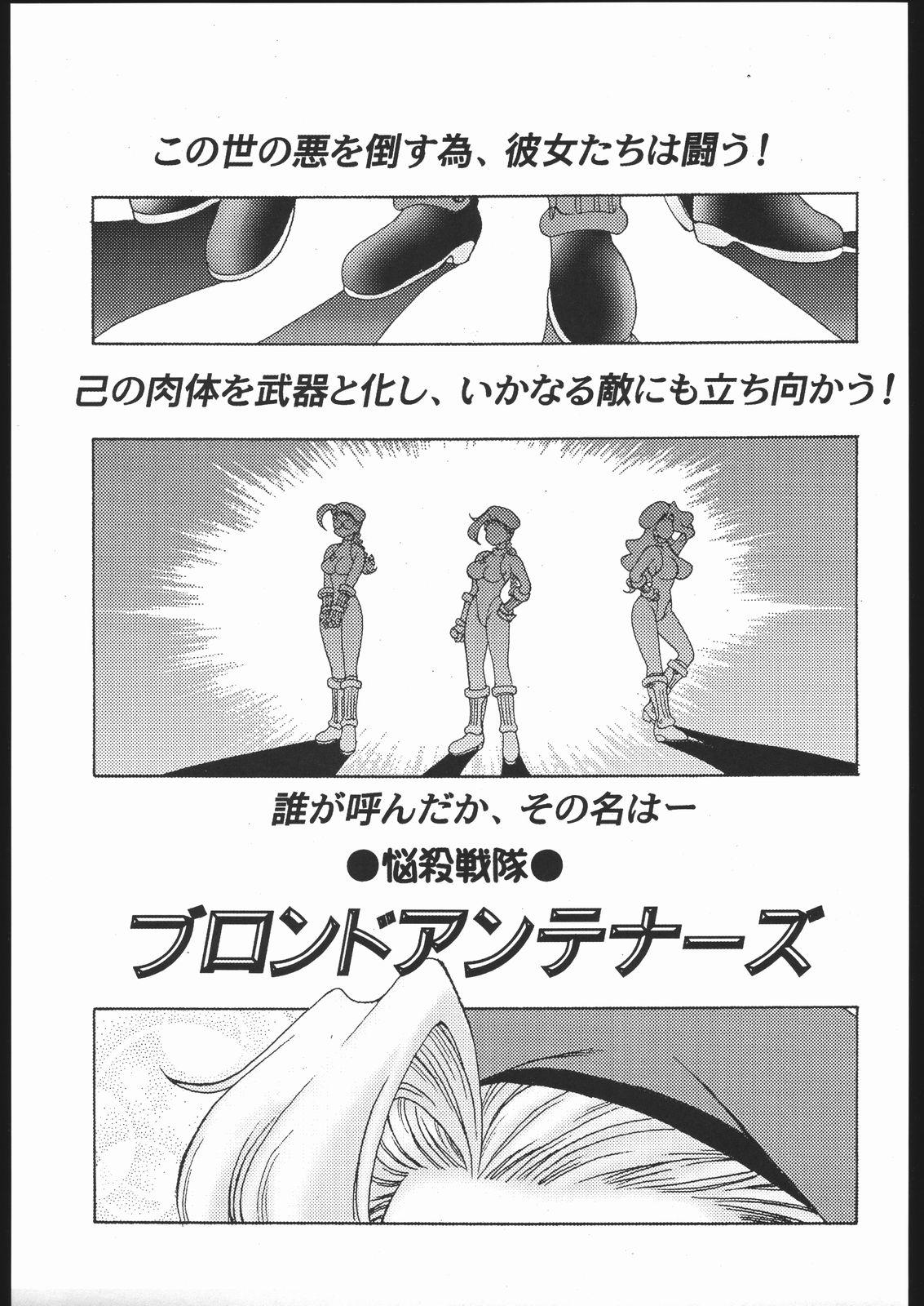 Nousatsu Sentai Blonde Antennas 3