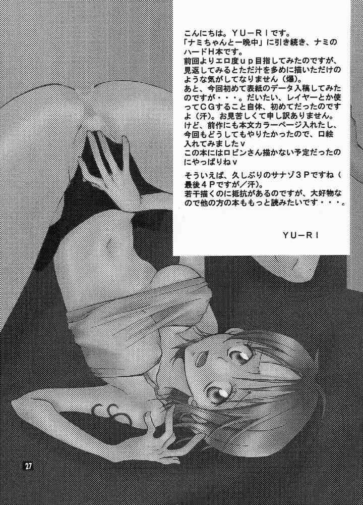 Nami-chan to Shirokujichuu 26