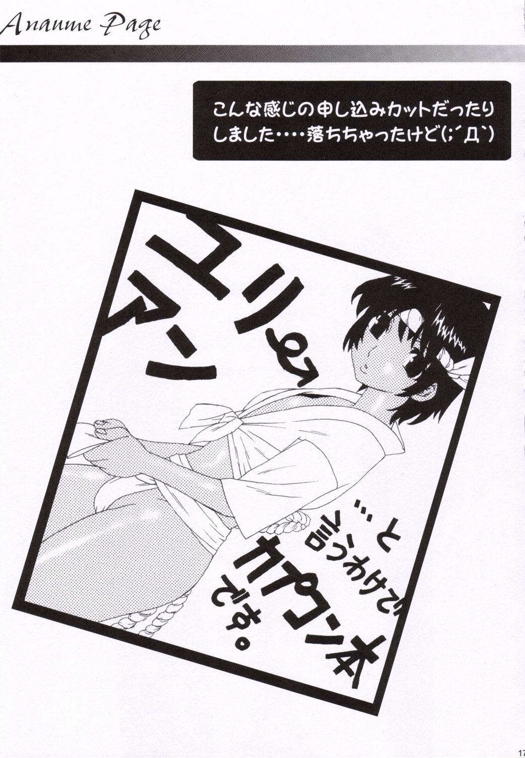 Toshi no Sanante 15