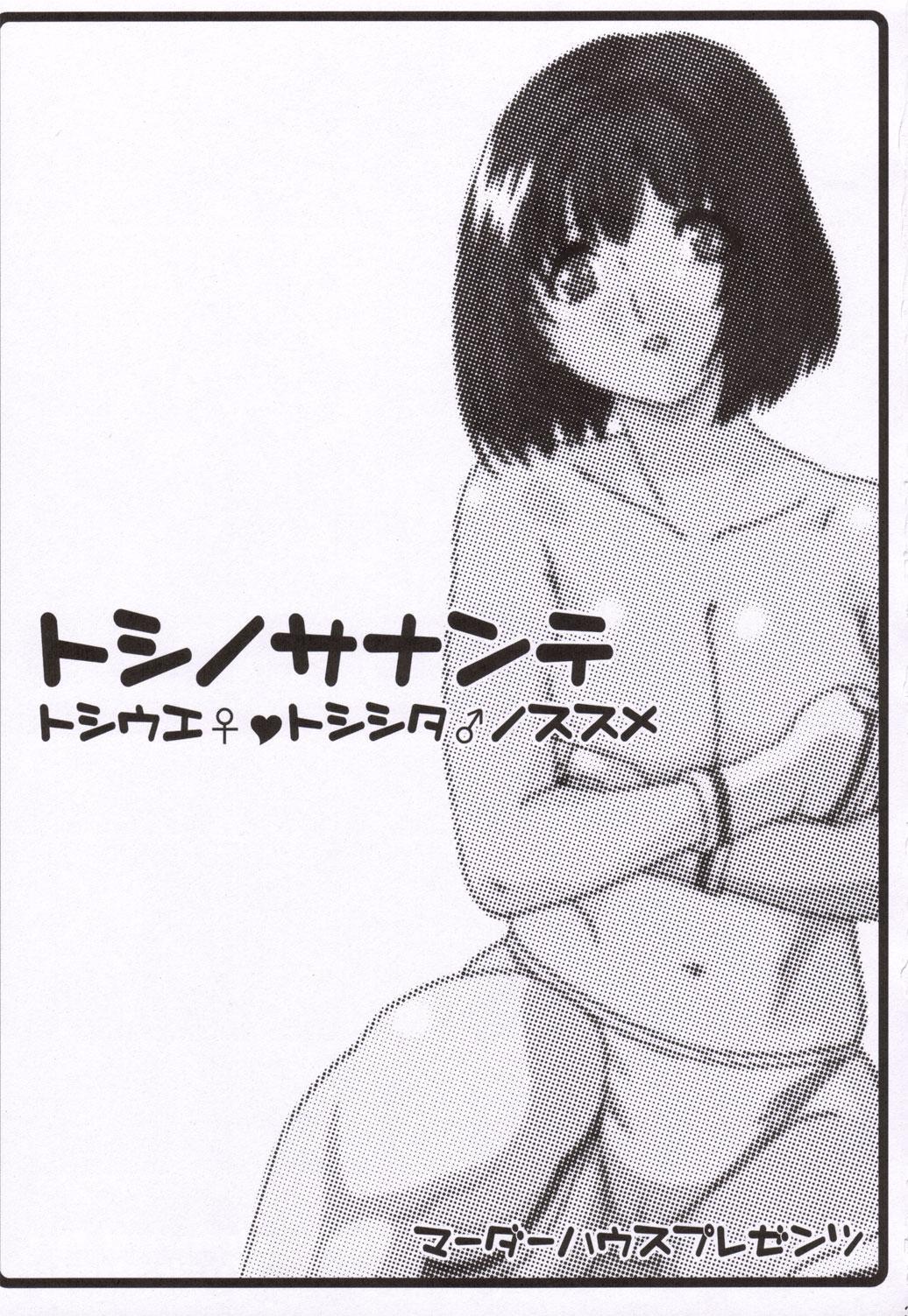 Toshi no Sanante 1