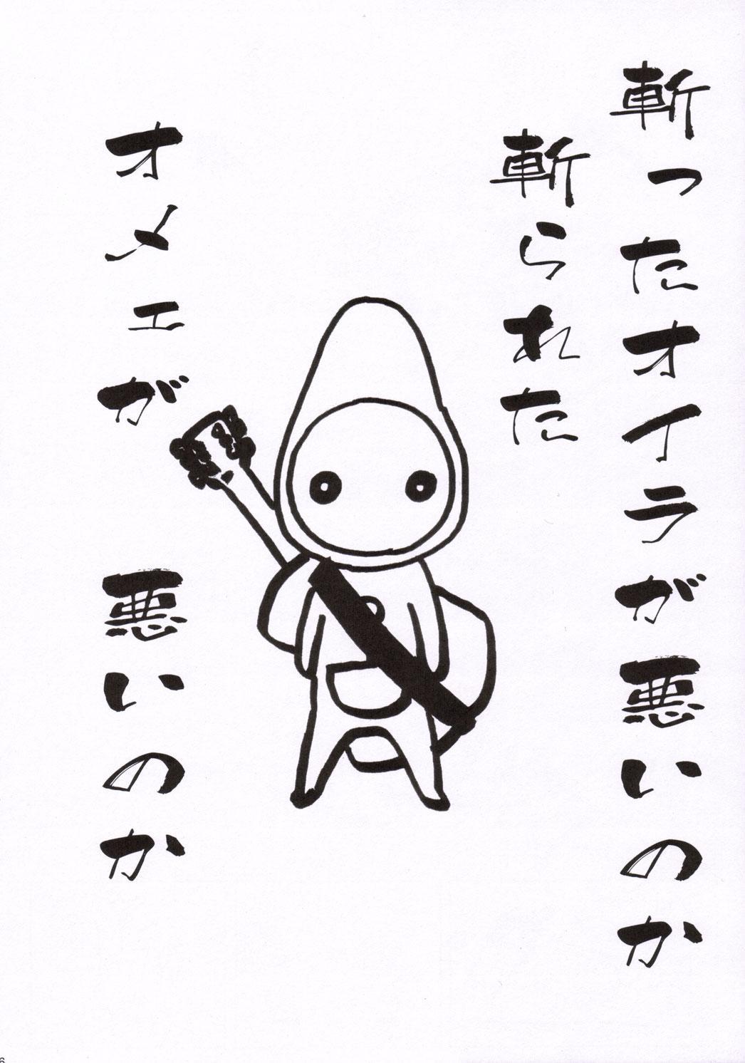 Toshi no Sanante 34