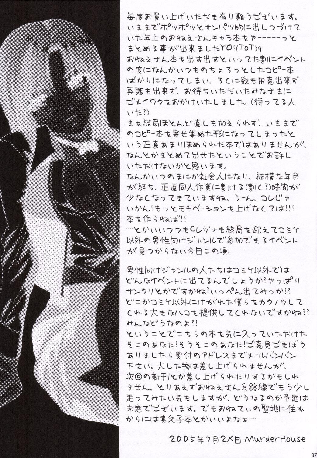 Toshi no Sanante 35