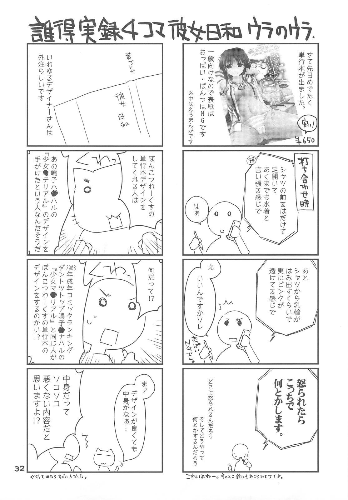 Ponkotsu Graffiti VOL.06 30