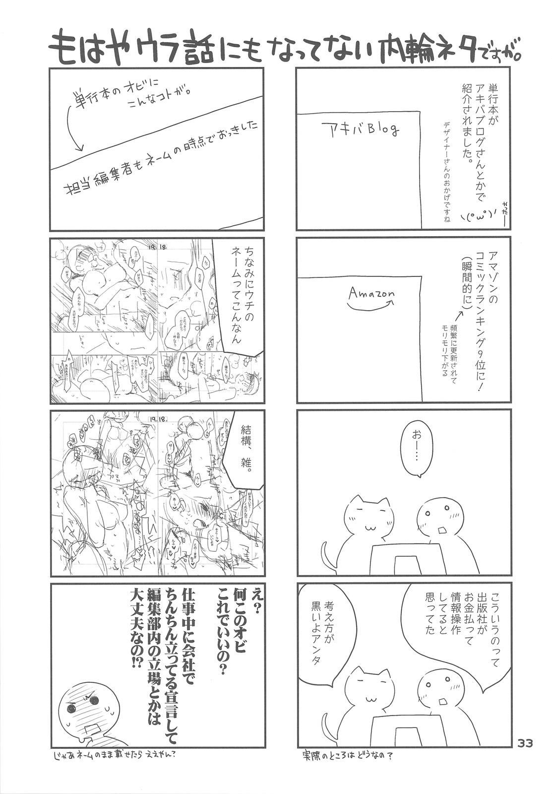 Ponkotsu Graffiti VOL.06 31