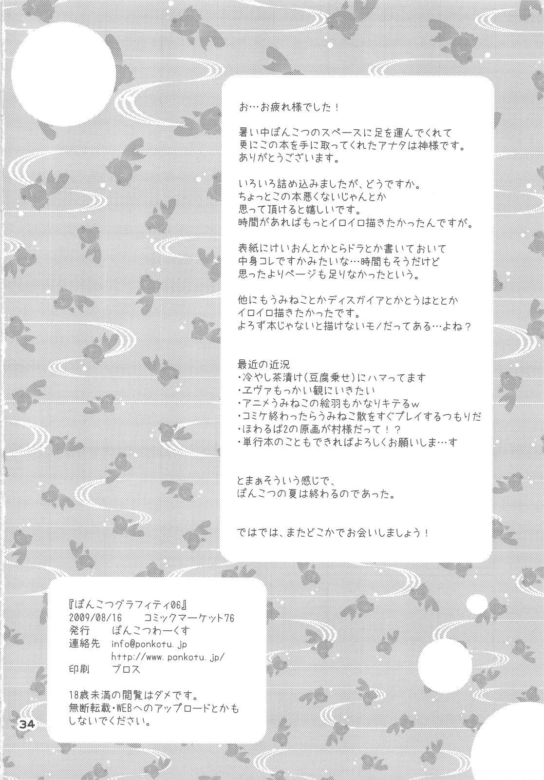 Ponkotsu Graffiti VOL.06 32