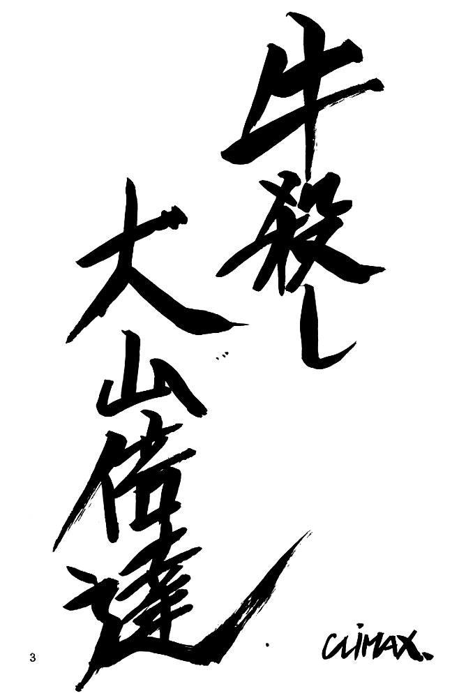 Ushigoroshi Taizan Bai Tachi 1