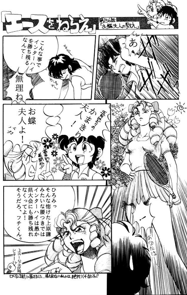 Ushigoroshi Taizan Bai Tachi 26