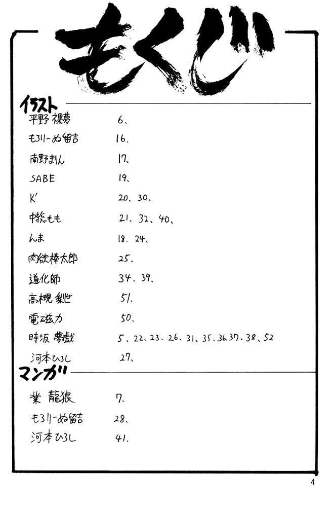 Ushigoroshi Taizan Bai Tachi 2