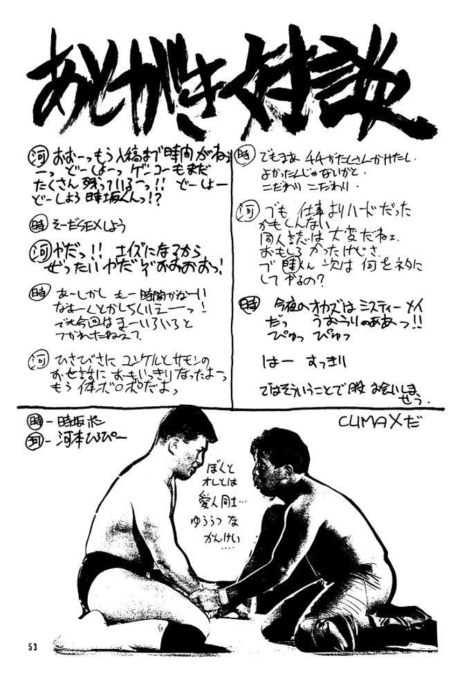 Ushigoroshi Taizan Bai Tachi 51